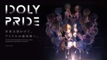 IDOLY PRIDE、TVアニメ制作&単独イベント開催決定!