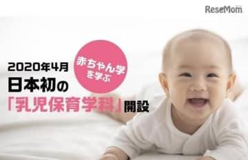 2020年4月「乳児保育学科」開設