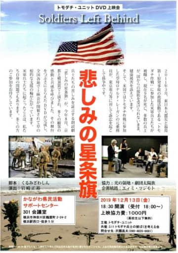 朗読劇「悲しみの星条旗」DVD上映会 かながわ県民活動サポートセンター