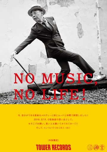 木梨憲武とジャズ・ピアニストの平戸祐介が「NO MUSIC,NO LIFE.」ポスターシリーズに初登場!