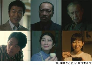 中島裕翔主演「僕はどこから」、間宮祥太朗のお世話係役に音尾琢真ら決定! 画像