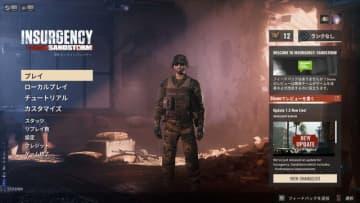 現代戦マルチFPS『Insurgency: Sandstorm』アップデート1.5にて日本語対応!