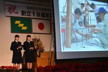 創立10周年記念式典で、学科間の連携など学習成果について発表した生徒