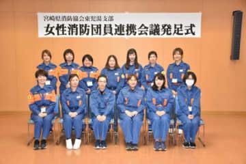 結束力強化を図ろうと発足した、県消防協会東児湯支部の女性消防団員連携会議