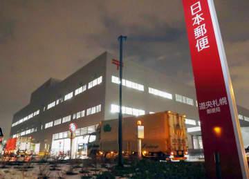 郵便物の中に不発弾のようなものが見つかった道央札幌郵便局=10日午後7時31分、札幌市東区