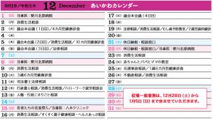 2019/令和元年 12 December あいかわカレンダー