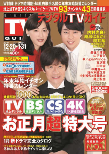 内村光良、綾瀬はるか、櫻井翔が雑誌「デジタルTVガイド」で紅白への意気込みを語る!