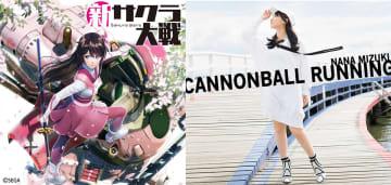 【moraアニソンTOP10】新サクラ大戦が連続勝利、決めっ!水樹奈々3年ぶりのニューアルバムもリリース!