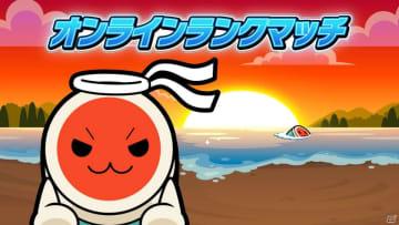 「太鼓の達人 Nintendo Switchば~じょん!」大型無料アップデート「オンラインランクマッチ」が配信!