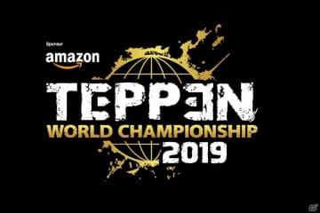 「TEPPEN WORLD CHAMPIONSHIP 2019」決勝大会に遠藤章造さんと倉持由香さんが出演決定!