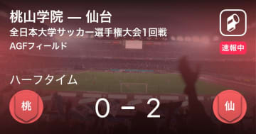 【速報中】桃山学院vs仙台は、仙台が2点リードで前半を折り返す