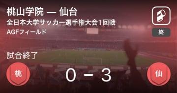 【全日本大学サッカー選手権大会1回戦】仙台が桃山学院を突き放しての勝利