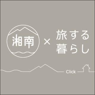 湘南の魅力発掘「湘南×旅する暮らし」