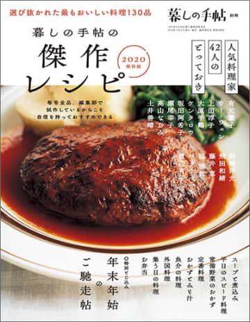 写真は、『暮しの手帖の傑作レシピ 2020保存版』(暮しの手帖社)の表紙