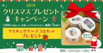 【クリスマス限定キャンペーン】抽選で5名様に、絵本ナビ限定商品「マスキングテープ 3点セット」をプレゼント!