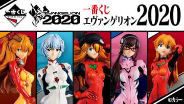 「一番くじ エヴァンゲリオン2020」1回680円(税込)(C)カラー