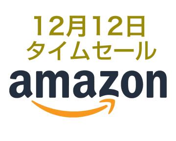 Amazonタイムセール&在庫処分セールの注目品をピックアップ!