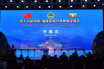 中国・ミャンマー辺境経済貿易交易会開催、国内外の企業が交流
