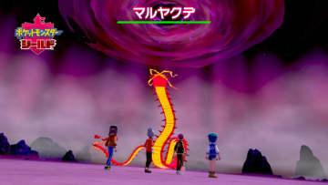 『ポケモン ソード・シールド』期間限定で出会いやすくなるキョダイマックスポケモン追加!『ソード』ではサダイジャ、『シールド』ではマルヤクデ