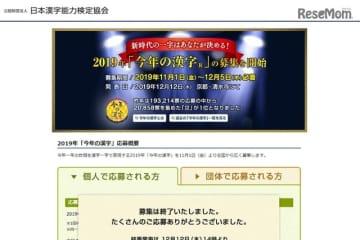 2019年「今年の漢字」発表12/12、ニコ生で生放送