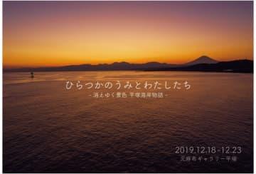 展示会のDM。平塚海岸の写真が並ぶ