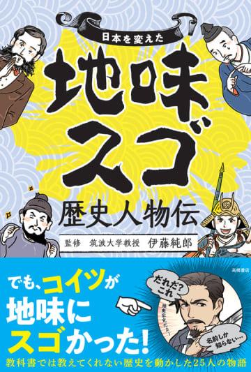 今までの常識がくつがえる! 新しい日本の偉人伝『地味スゴ歴史人物伝』11/28発売