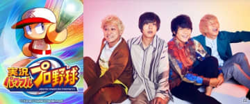 「実況パワフルプロ野球」×KEYTALKのモシャプロくんイベントが2020年に実施!新曲「サンライズ」がタイアップ曲に決定