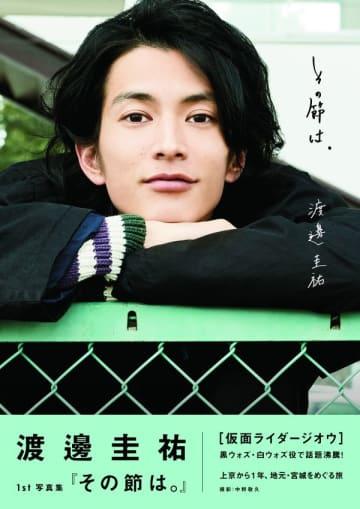 写真は、渡邊圭祐写真集「その節は。」(東京ニュース通信社刊)の表紙
