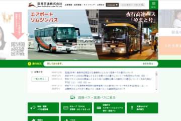 奈良交通、奈良~関空線でリフト付きリムジンバスを運行 車いすのまま乗降可能