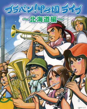 ブラバン! 甲子園ライブ第4弾は初の札幌開催!