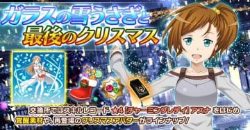 「SAO IF」イベント「ガラスの雪うさぎと最後のクリスマス」が開催!シェータとイスカーンの★4確定オーダーも実施