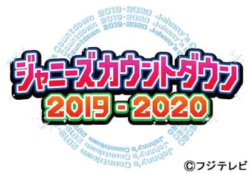 「ジャニーズカウントダウン2019-2020」生中継決定。SixTONESとSnow Manが初出演