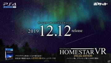 PS VR「ホームスターVR SPECIAL EDITION」が本日発売!福山潤さん、大原さやかさんらのナレーションが聴けるPVも公開