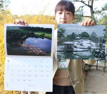 四季折々の後楽園の魅力を伝えるカレンダー