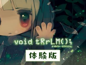 『void tRrLM(); //ボイド・テラリウム』序盤を楽しめる体験版配信!トリコとの出会いをいち早くプレイ
