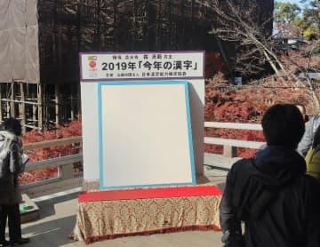 「今年の漢字」の発表を控えた清水寺(12日午後0時半、京都市東山区)