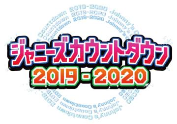 『ジャニーズカウントダウン2019-2020』の放送が決定!今年も独占生中継