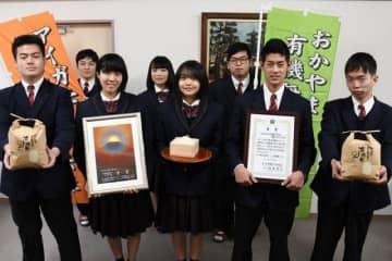 金賞を受賞した有機米「にこまる」を栽培した生徒たち