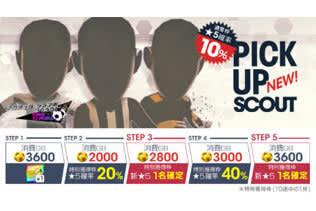 『サカつくRTW』★4選手が5段階まで限界突破可能など各種アップデートを実施!「★5河本鬼茂」&豪華報酬が手に入るキャンペーン開催中
