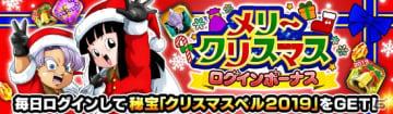 「ドラゴンボールZ ドッカンバトル」にてメリークリスマスキャンペーンが実施!