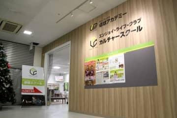 家電量販店2階に設けられた「エンジョイ・ライフ・クラブ」=新潟市中央区