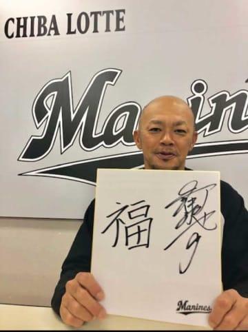 「福」と書かれた色紙を持つ福浦二軍ヘッド兼打撃コーチ【写真提供:千葉ロッテマリーンズ】
