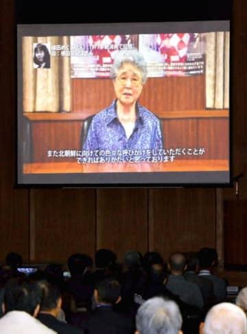 拉致問題を考える研修会で流された拉致被害者家族のメッセージ=11日午後、県庁