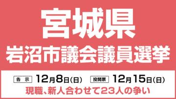 岩沼市議会議員選挙12月15日(日)投開票、現新合わせて23人の争い 宮城県
