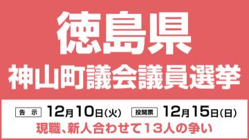 神山町議会議員選挙12月15日投開票、現新合わせて13人の争い 徳島県