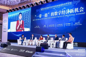 Farah Jaafar-Crossby, CEO of Labuan International Business and Financial Centre, speaking on the stage of the International Cooperation Forum on Digital Economy and Blockchain. (Image credit: Hainan Free Trade Port International Cooperation Forum)