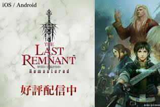 アプリ版『THE LAST REMNANT Remastered』配信開始!タッチ操作に対応したUIを新規実装─スクエニの名作RPG、再び