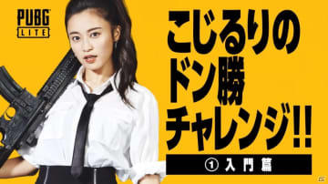 「PUBG LITE」が12月13日よりサービス開始!WEB動画「こじるりのドン勝チャレンジ!!」も公開