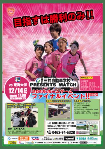 神奈川県女子サッカーリーグ戦「OSAレイアFC vs 東海大学」星槎スタジアムでイベントも