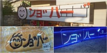 「ンョ゛ハー゛」看板撤去後に「看板商品」誕生 パンにバッグ、地元・愛媛でブーム続く 画像
